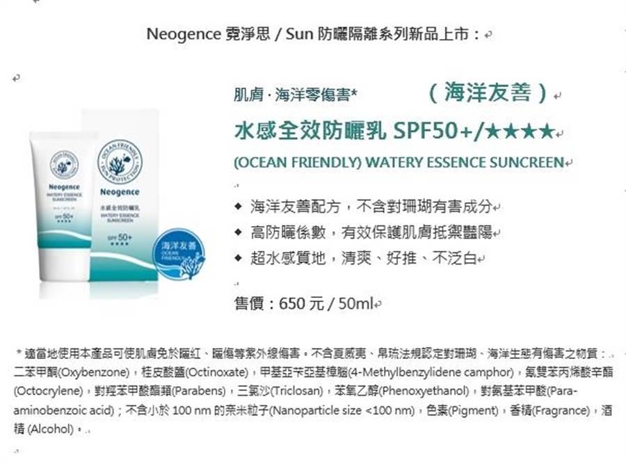 Neogence霓淨思/Sun 防曬隔離系列新品上市