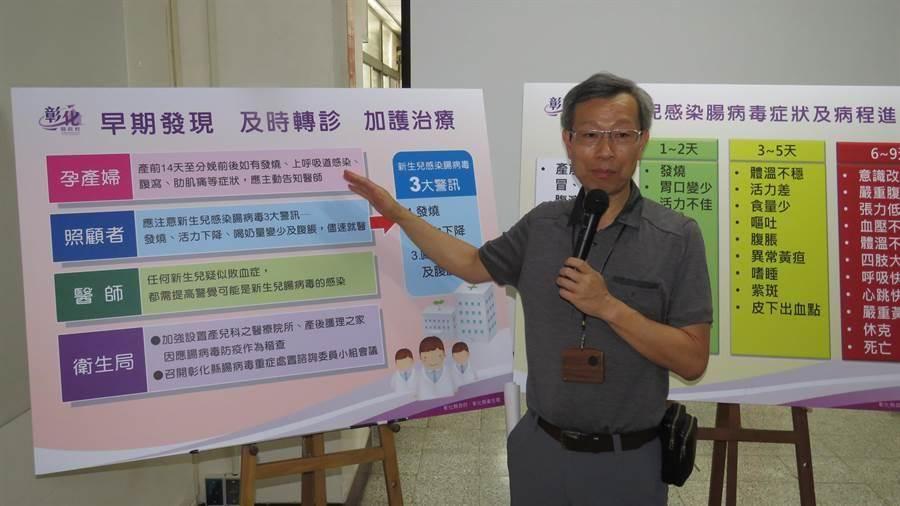 彰化縣衛生局長葉彥伯上午主動說明縣內首例新生兒感染腸病毒重症個案。(謝瓊雲攝)