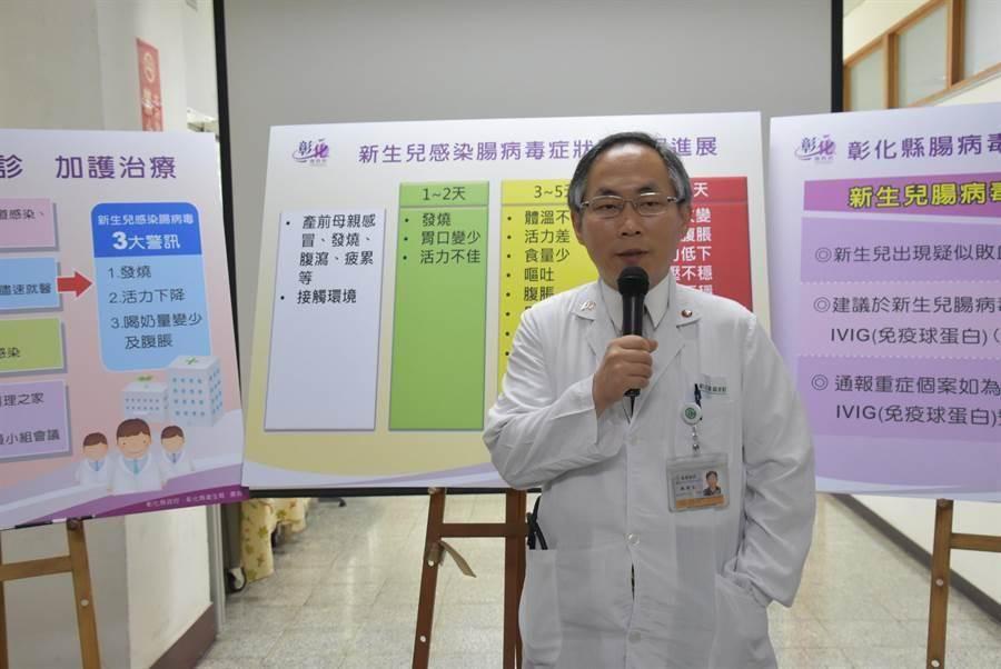 彰化基督教醫院兒童醫院主任醫師錢建文說明男嬰轉診後收治情況。(謝瓊雲攝)