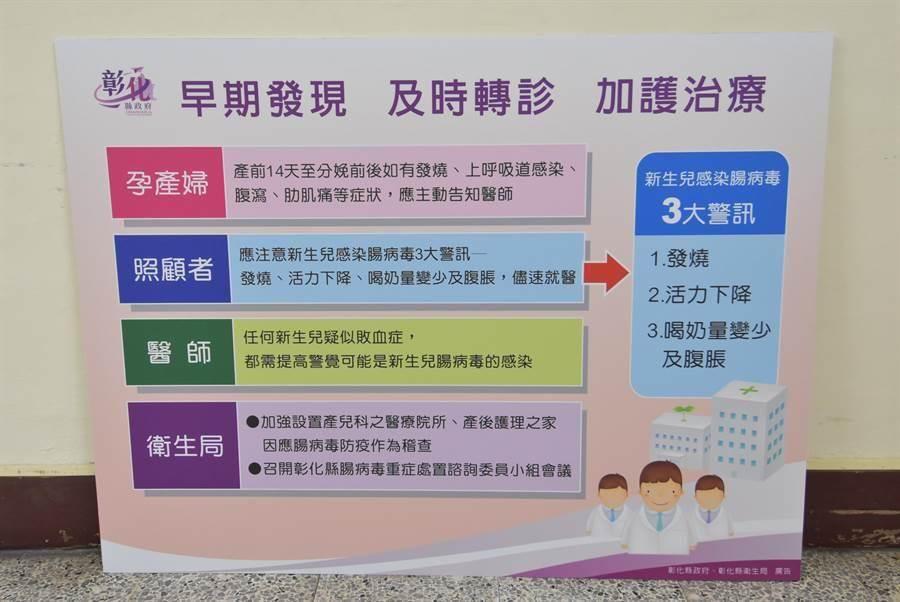 彰化縣出現今年首例新生兒腸病毒重症,衛生局呼籲家長與醫師都應更警覺注意。(謝瓊雲攝)