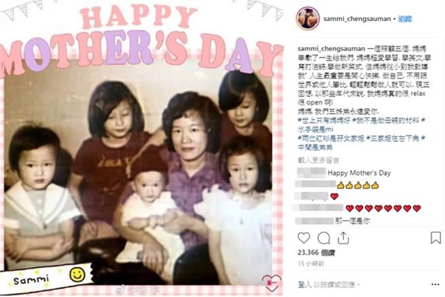 鄭秀文指自己不是當媽的料。(圖/翻攝自sammi_chengsauman IG)