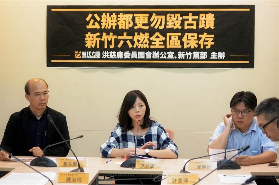 立委洪慈庸今(13)日召開記者會,呼籲全區保留新竹「六燃」遺址,不可讓公辦都更成為毀壞古蹟的幫兇。(時代力量立院黨團提供)