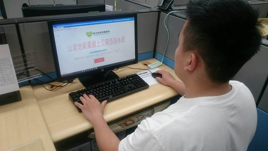 民眾可使用電腦線上輸入地號查詢新北市山坡地範圍。(譚宇哲翻攝)