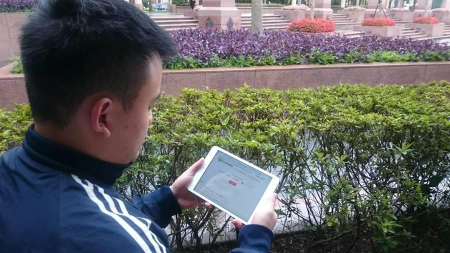民眾可使用行動裝置輸入地號線上查詢新北市山坡地範。(譚宇哲翻攝)圍
