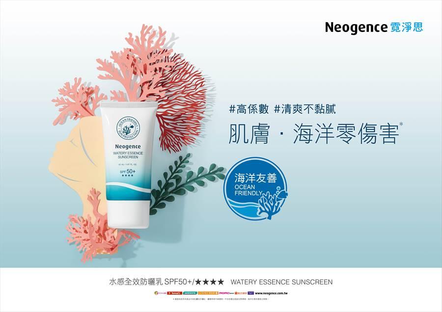 Neogence 霓淨思全新海洋友善防曬 水感全效防曬乳SPF50+