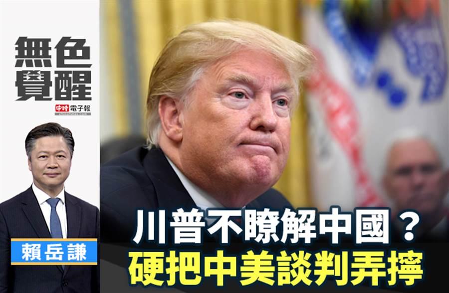 無色覺醒》賴岳謙:川普不瞭解中國?硬把中美談判弄擰