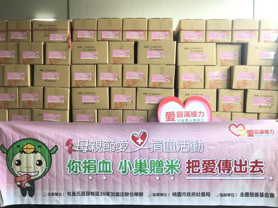 有巢氏房屋成功募得近五千包愛心米,贊助桃園救助米倉(圖/有巢氏房屋提供)