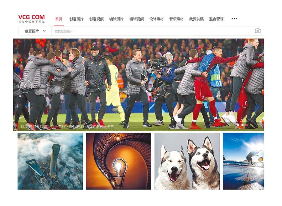 視覺中國網站關閉整改一個月後,12日凌晨零時起恢復上線營運。(視覺中國首頁截圖)