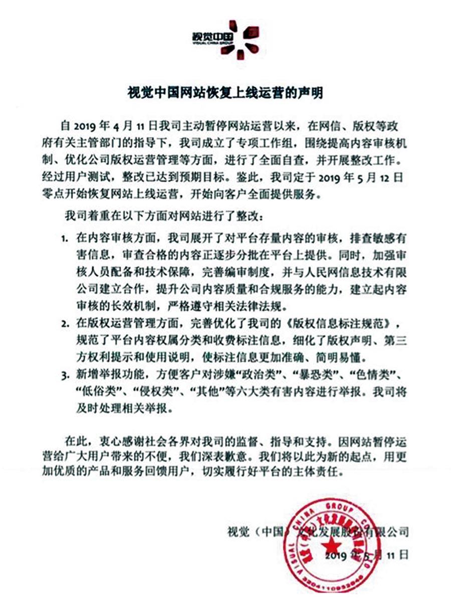 視覺中國網站聲明。(取自視覺中國網頁)