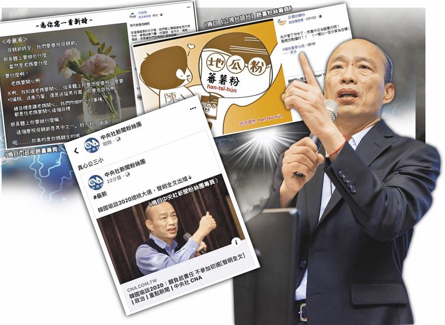 公器私用圍攻韓 內政部、公視、中央社 都成綠打手