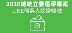 韓總快看 LINE啟動2020選舉專案 推總統候選人官方帳號