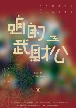 2019   地表最潮「佛系」音樂會   《咱的武財公文化音樂祭》  5/16~5/18 於北市內湖登場