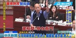 韓國瑜引用明朝懲貪表決心 網全跪了