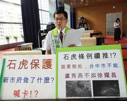 台中市議員批石虎自治條例被議會退回