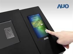 友達發表全球首款全螢幕光學內嵌式指紋掃描LTPS面板