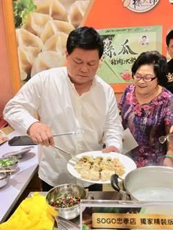 SOGO中彰投地方美食展 引進顏清標「精品水餃」