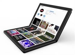 超吸睛 聯想可摺疊螢幕電腦鎖定2020年上市