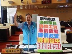 清泉崗機場升格牛步化 市議員請林部長給力