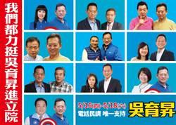 力拚新北初選 侯市長+立委議員都支持吳育昇