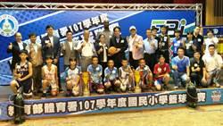 國小籃賽20日開打 新台灣人戴維斯站台