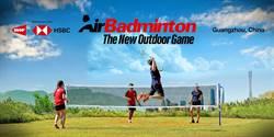 影》戶外羽球AirBadminton 用球特殊可抗風
