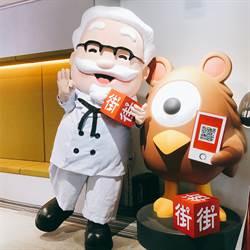 吃雞省荷包 肯德基&必勝客能用街口支付囉