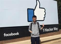 創業路/CHATISFY爭光 成台灣首家登上F8的Facebook開發者夥伴