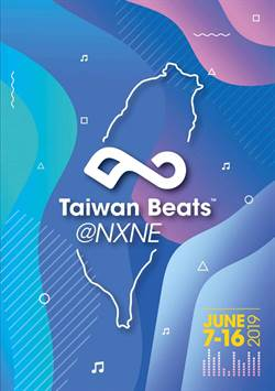 臺灣樂團首度前進加拿大NXNE音樂節