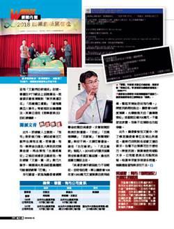 【農委會網軍打韓基地曝光】農委會網軍成型 立委疑「台獨蔣萬安」領銜