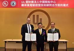 UL與財團法人中國驗船中心合作引進離岸風場專案認證制度