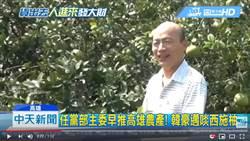 韓國瑜2年前一個move 讓農會總幹事超感動