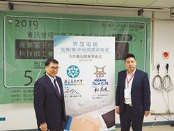 能海電能、台東大學 攜手建置電動車快速充電站