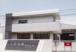 永昇鐵網擴建新廠 需求一站購足