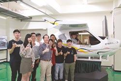 朝陽科大航空機械系 圓飛行夢