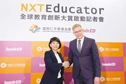 全球教育創新大賞 徵選