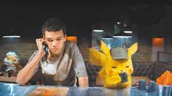 賈斯特玩《皮卡丘》比追恐龍難