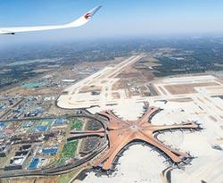 入駐大興機場 逾50航企有意願
