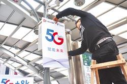 陸5G基建衝刺 2030將占GDP6%