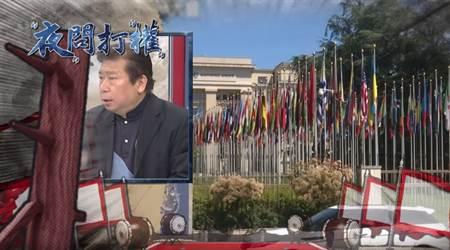 《夜問打權》蔡執政3年 台灣也3年缺席WHA