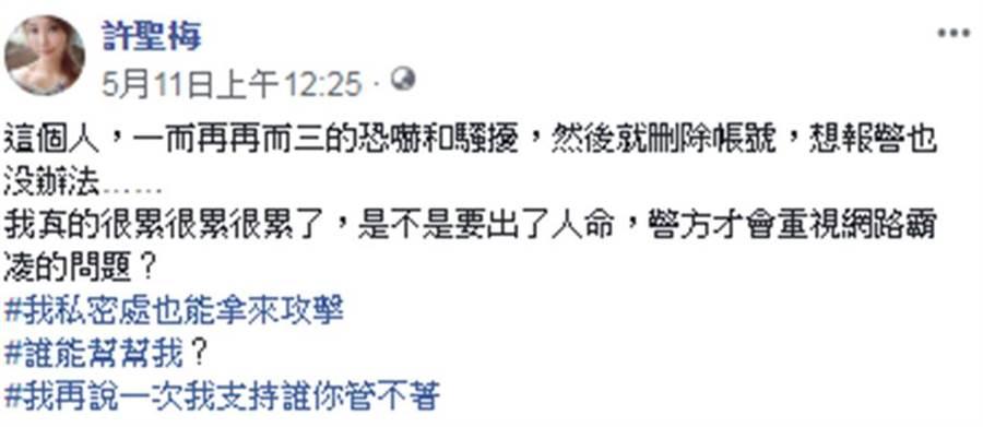 遭网友拿「私密处」威胁 许圣梅:出人命才会被重视? - 中时电子报 Chinatimes.com -20190514001825