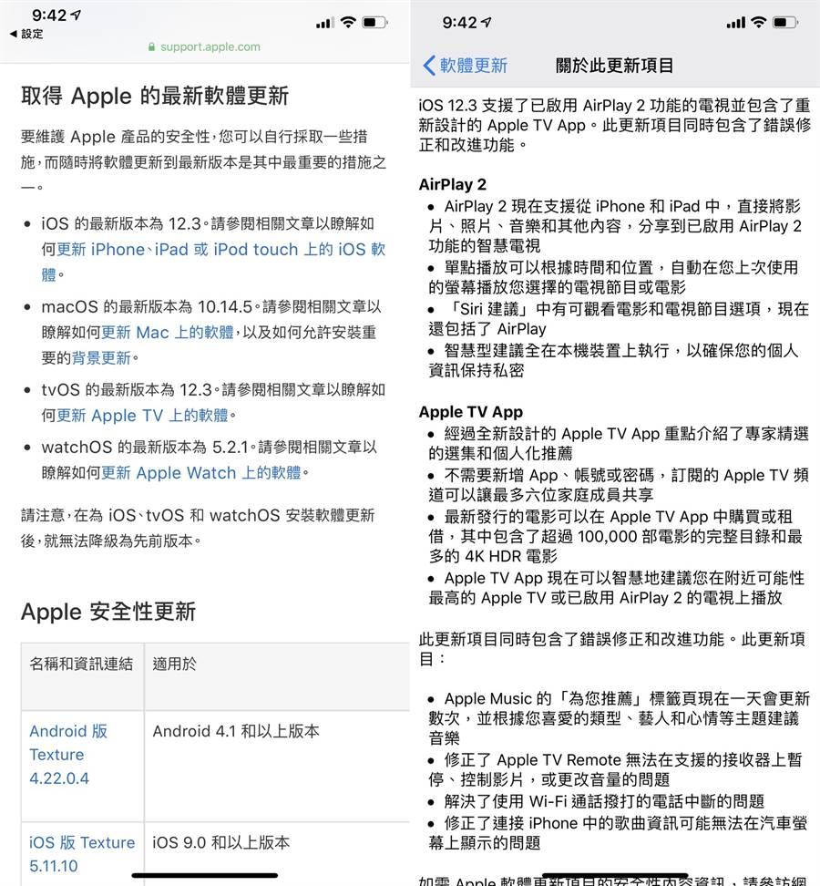 iOS 12.3 正式版更新日志。
