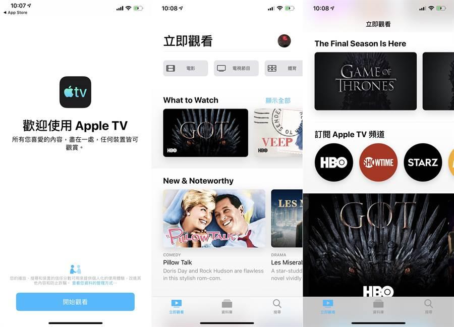 更新至 iOS 12.3 正式版後,即可使用電視 App 觀看多個服務商提供的電視影集內容。(圖/iPhone截圖)