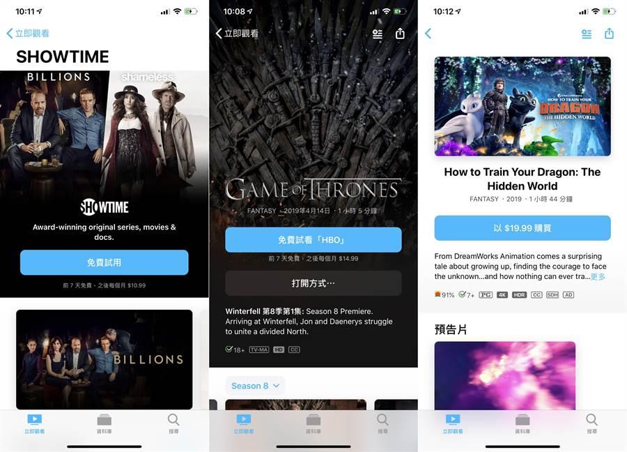 電視 App 中的各頻道都提供七天免費試用的服務,之後每月需要支付訂閱費用。(圖/iPhone截圖)