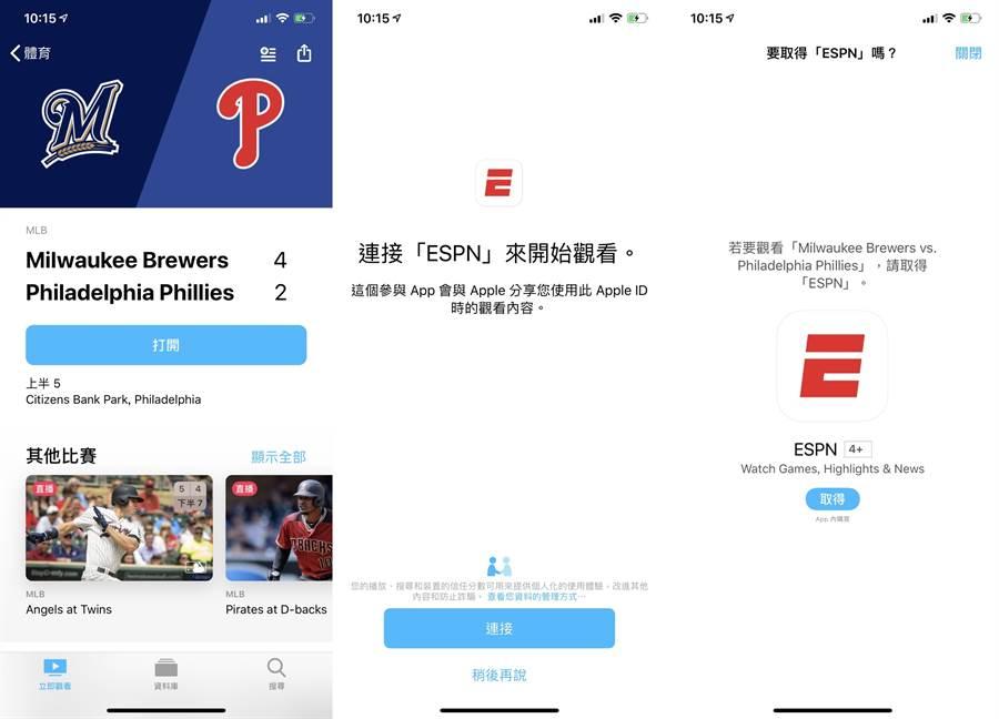 在電視 App 中使用相關服務,若沒有下載服務提供者的 App 需要另外下載。(圖/iPhone截圖)