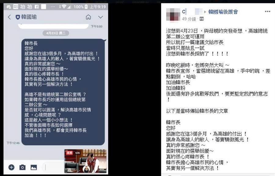 韓國瑜昨表示,若選上總統就在高雄上班,有名網友表示,聽完後「手中的碗差點翻倒」。(擷取自韓國瑜後援會)