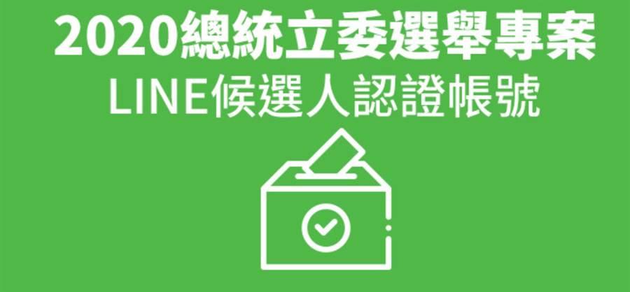 LINE 2020年選舉專案起跑,2020年總統與立委候選人可使用專門的官方帳號。(圖/翻攝LINE官網)