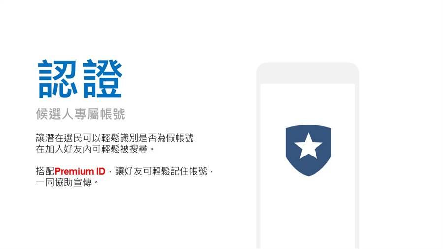 候選人帳號將以藍色盾牌呈現,更可搭配Premium ID加強記憶點。(圖/LINE提供)