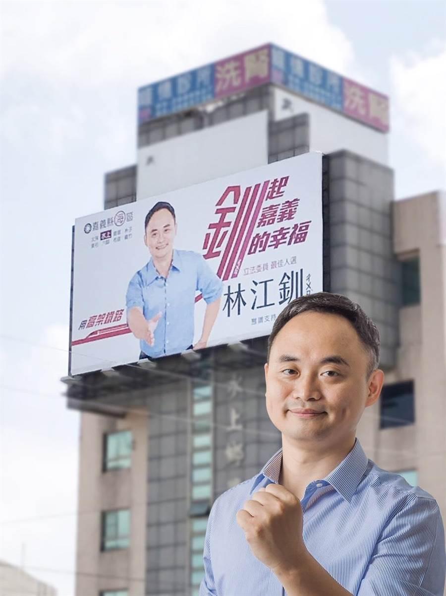 林江釧今天在水上鄉掛上第一塊選舉看板,並打出「釧起嘉義的幸福」的口號。(林江釧提供)