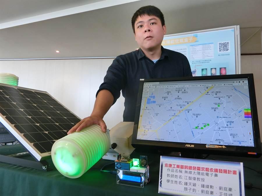 崑山科大機械系《無線太陽能電子鼻》結合LED燈辨識,提供民眾更直接的空氣汙染指標。(曹婷婷攝)