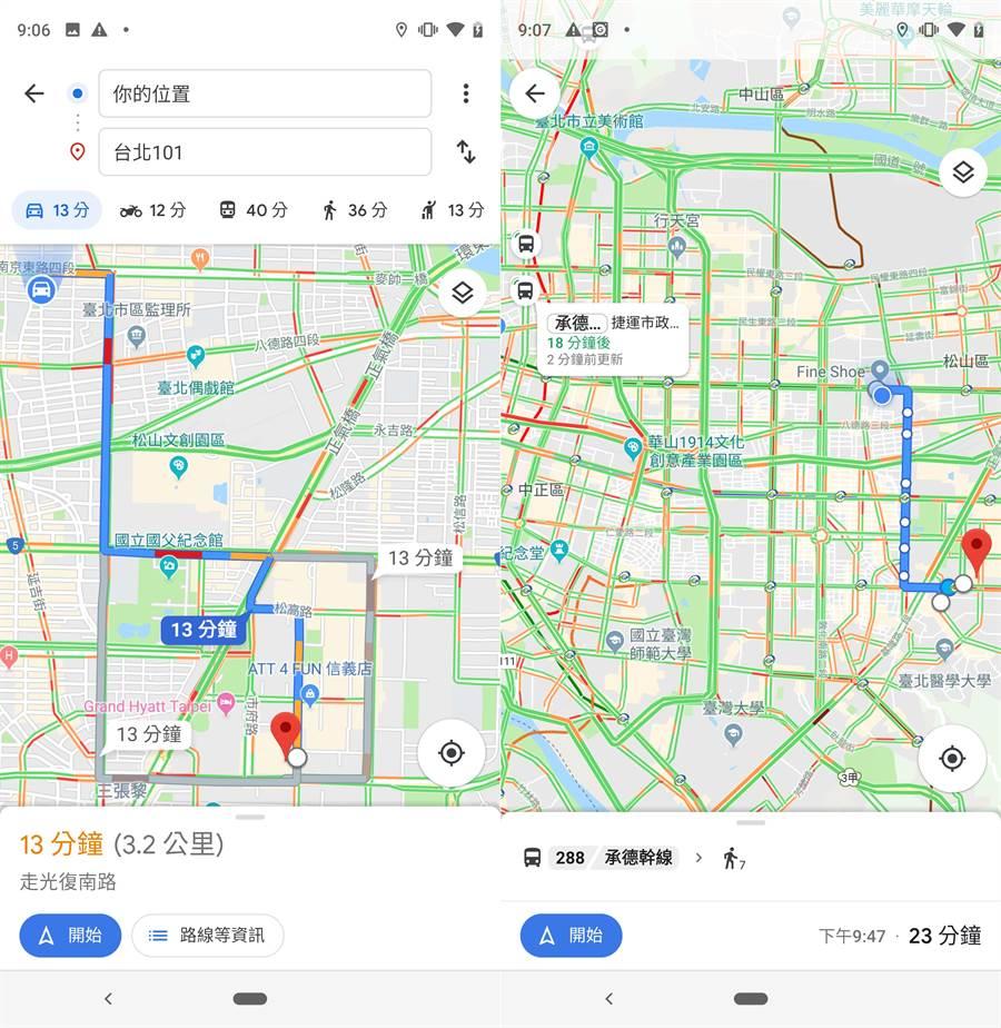 Google 地圖提供汽車、機車、大眾運輸工具、步行等路線規劃,並反應出即時的交通資訊,例如:公車即時位置與到站時間。(圖/Google提供)